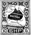 Stamp BNR.jpg