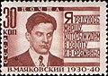 Stamp Soviet Union 1940 CPA734.jpg