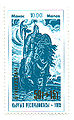 Stamp of Kyrgyzstan 071.jpg