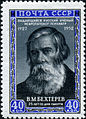 Stamp of USSR 1714.jpg