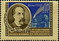 Stamp of USSR 1958.jpg
