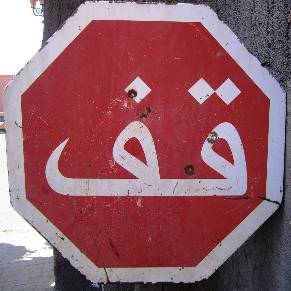 Stopsign Morokko