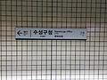 Suseonggucheong-KBS-station 20140502 141820.jpg