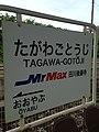 Tagawa-Gotoji Station Sign (Itoda Line).jpg