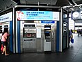 Taipei Fubon Bank ATM and Ticket Vending Machine in THSR Taichung Station Concourse 20121006.JPG