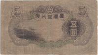 Taiwan (Japanese Colony) 1934 bank note - 5 yen (back).png