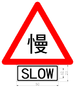 Taiwan road sign Art136.2.png