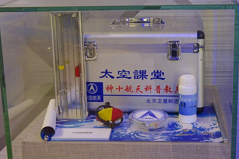 File:Teaching toolkit from Shenzhou X at the Five-Year Achievements Exhibition (20171015163030).jpg