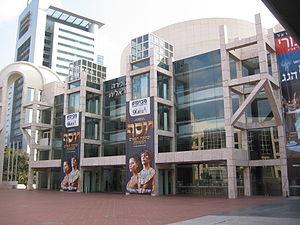 Tel Aviv Performing Arts Center - Image: Tel Aviv Performing Arts 03