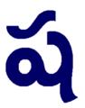 Telugu-alphabet-షష.png