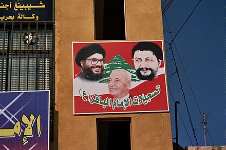 A 2005 poster in Tyre depicting the disappeared Imam Musa Sadr, Amal leader Nabih Berri, and Hezbollah leader Hassan Nasrallah (clockwise) The Shia South (48707465).jpg