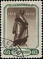 The Soviet Union 1939 CPA 675 stamp (Monument) cancelled.jpg