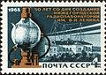 The Soviet Union 1968 CPA 3680 stamp (One of the First Soviet Radio Tubes and Old Building of Nizhny Novgorod Radio Laboratory).jpg