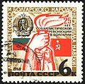 The Soviet Union 1969 CPA 3769 stamp (Hands holding torch, flags of Bulgaria, USSR, Bulgarian arms) cancelled.jpg