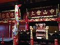 Throne in Main Hall of Shuri Castle.JPG