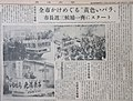 Tokai-Shinbun-April-19-1959.jpg