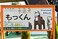 TsukubaWanWanLand(MokkunPanel).jpg