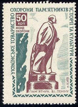 UMPSМарки Ленин