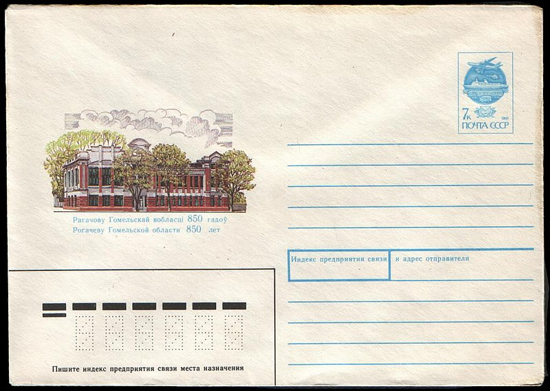Файл:USSR HMK 1992.jpg