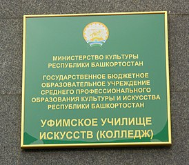 Ufa College of Arts (plaque).jpg