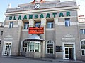Ulaanbaatar railway station.jpg
