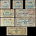 Various types of B Notes 1945 1958.jpg