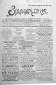 Vidrodzhennia 1918 127.pdf