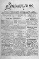 Vidrodzhennia 1918 168.pdf