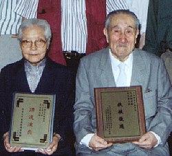 마 악량( 오른쪽), 구레영화(왼쪽) 부부 1994년 촬영