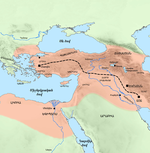 Western part of the Achaemenid Empire (hy-հայերեն).png