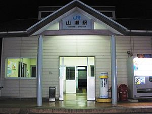 Yamase Station Building Night.jpg