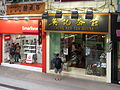 Ying Kee Tea House, Wanchai Shop (Hong Kong).jpg