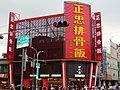 Zheng zhong paigu fan restaurant, Tainan, Taiwan.JPG