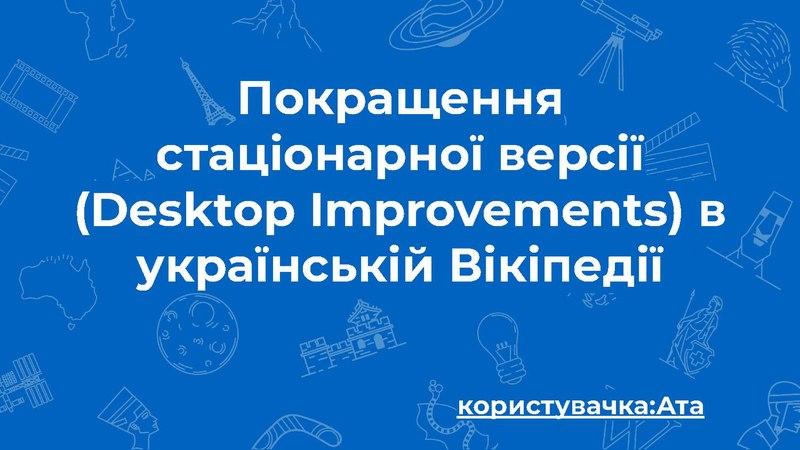 File:(Форум 20) Покращення стаціонарної версії (Desktop Improvements) в українській Вікіпедії.pdf