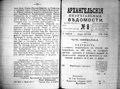 Архангельские епархиальные ведомости. 1892. №08.pdf