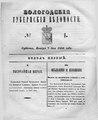 Вологодские губернские ведомости, 1850.pdf
