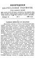 Вологодские епархиальные ведомости. 1889. №02.pdf