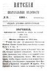 Вятские епархиальные ведомости. 1864. №19 (дух.-лит.).pdf