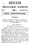 Вятские епархиальные ведомости. 1868. №24 (дух.-лит.).pdf