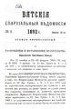 Вятские епархиальные ведомости. 1892. №08 (офиц.).pdf