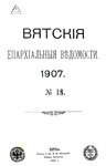 Вятские епархиальные ведомости. 1907. №18 (офиц.).pdf