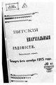 Вятские епархиальные ведомости. 1915. №41.pdf
