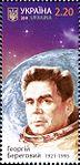 Георгій Береговий. 1921—1995.jpg