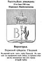 Герб Верхотурья Пермской губернии 1783 (Винклер).png