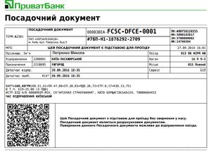 Купить билет на поезд укрзализныця онлайн приватбанк купить билеты на самолет аэрофлот россии официальный сайт