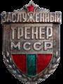 Заслуженные тренер Молдавской ССР.png