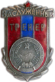 Заслуженный тренер Армянской ССР.png