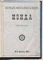 Изида (журнал), 1912, № 11-12.pdf