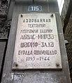 Мемориальная доска Аббаса Мирзы Шарифзаде в Баку.jpg