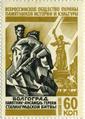 Непочтовая марка Всероссийского общества охраны памятников истории и культуры.png